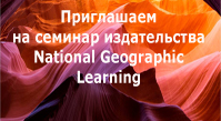 Семинар от National Geographic Learning